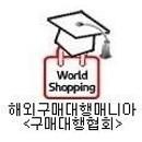 구매대행 전문가님 프로필 사진