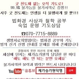 Youtube 재가승가원님의 프로필 이미지