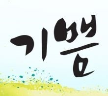 hyun**** 님의 프로필