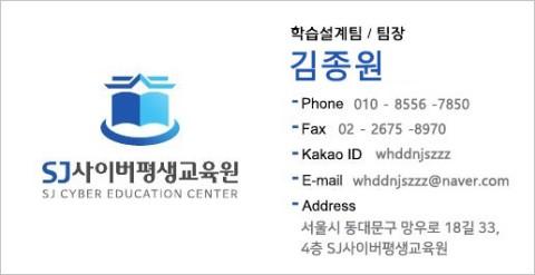 SJ명함(김종원)1.jpg (480×247)