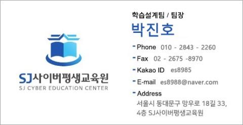 SJ사이버평생교육원_123.jpg