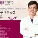 더디자인성형외과님 프로필 사진