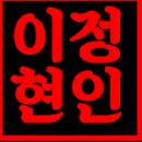 이 정 현님 프로필 사진
