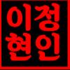 jhl4**** 님의 프로필