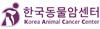 한국동물암센터